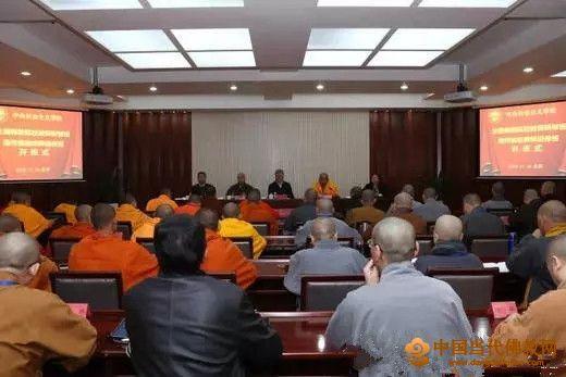 全国佛教院校教师研修班和南传佛教师资培训班在北京开班