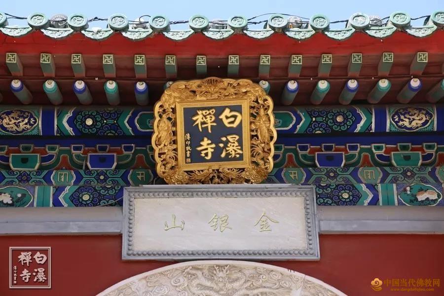 北京白瀑寺启建【华严法会】通启