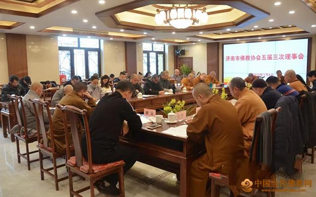 济南市佛教协会召开五届三次理事会