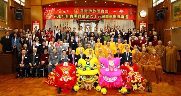 香港佛教联合会举行第六十五届董事顾问就职典礼
