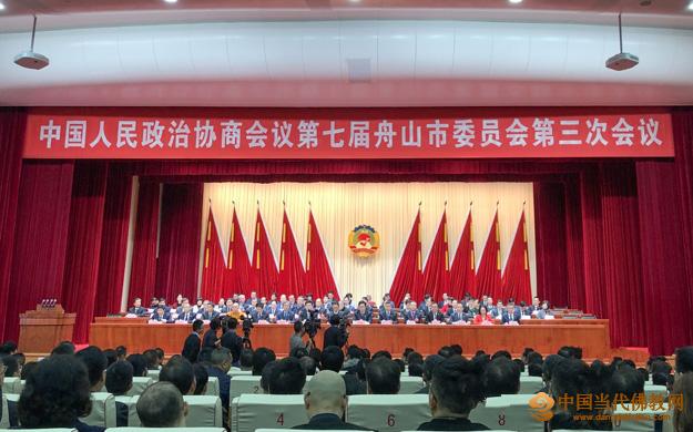 道慈大和尚一行参加舟山市政协七届三次会议