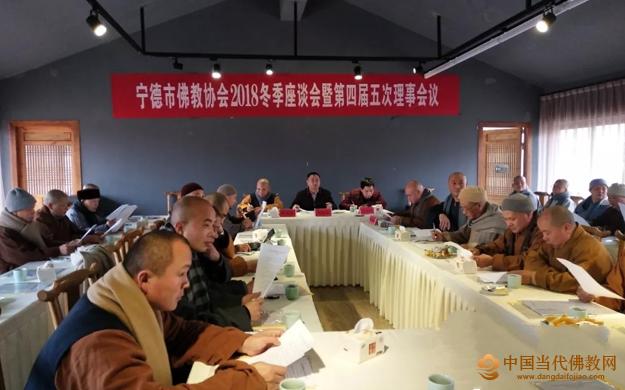 宁德市佛教协会召开2018冬季座谈会暨第四届五次理事会议