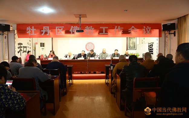 山东菏泽牡丹区佛教协会召开工作会议